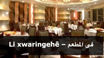 محادثة باللغة الكردية في المطعم