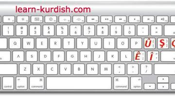 لوحة مفاتيح كردية كرمانجي kurdish-keyboard-kurmanci