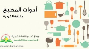 كلمات كردية ومعناها بالعربي - أدوات المطبخ