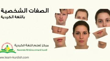 كلمات كردية مترجمة للعربية الصفات الشخصية