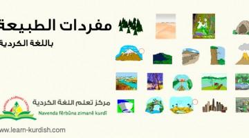 مفردات الطبيعة - كلمات كردية مترجمة عربي