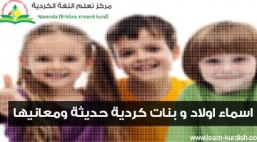 اسماء بنات كردية و اسماء اولاد كردية سورانية و كرمانجية حديثة ومعانيها 2016- 2017