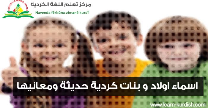 اسماء بنات و اولاد كردية حديثة ومعانيها مركز تعلم اللغة الكوردية