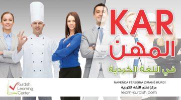 المهن Kar - ترجمة كلمات كردية الى العربية